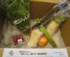 2014年8月29日便野菜一覧