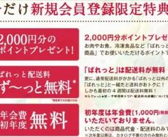2,000ポイントキャンペーン