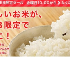 美味しいお米のセール
