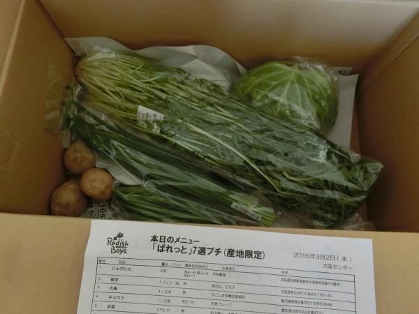 開封時野菜