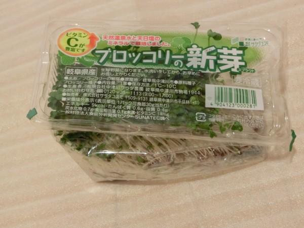 ブロッコリーの新芽
